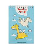 Блокнот Летающие жираф и лошадь в яблоках