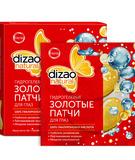 Гидрогелевые золотые патчи для глаз 100% гиалуроновая кислота Dizao, 1 пара