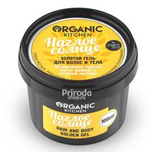 Гель для волос и тела золотой Наглое солнце Organic Kitchen, 100 мл