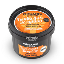 Скраб для тела смягчающий Тыква для золушки Organic Kitchen, 100 мл