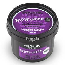 Шампунь твердый приподнимающий корни волос Wow-объем Organic Kitchen, 100 мл