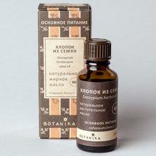 Жирное масло Хлопка из семян 100%, 30 мл