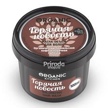 Маска-объем для волос Горячая новость Organic Kitchen, 100 мл
