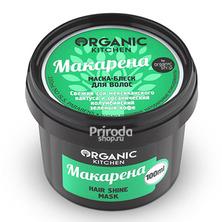 Маска-блеск для волос Макарена Organic Kitchen, 100 мл