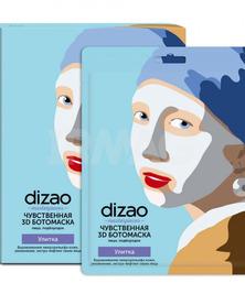 Чувственная 3D БОТО маска на кремовой основе Улитка Dizao, 1 шт