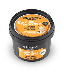 Нежное мыло скраб для тела Кусочек счастья Organic Kitchen, 100 мл