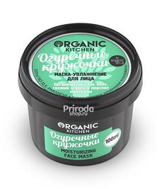 Маска-увлажнение для лица Огуречные кружочки Organic Kitchen, 100 мл